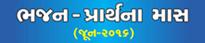 bhajan-prarthna_mass