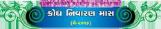 Krodh Nivaran