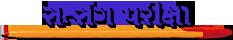 Satsang Pariksha