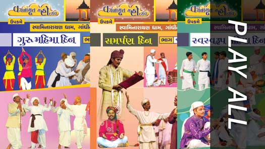 SMVS Swaminarayan Hospital Introduction