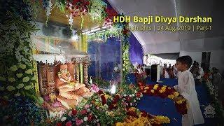 HDH Bapji Divya Darshan   Highlights   24 Aug, 2019   Part-1