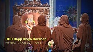 HDH Bapji Divya Darshan   Highlights   24 Aug, 2019   Part-2