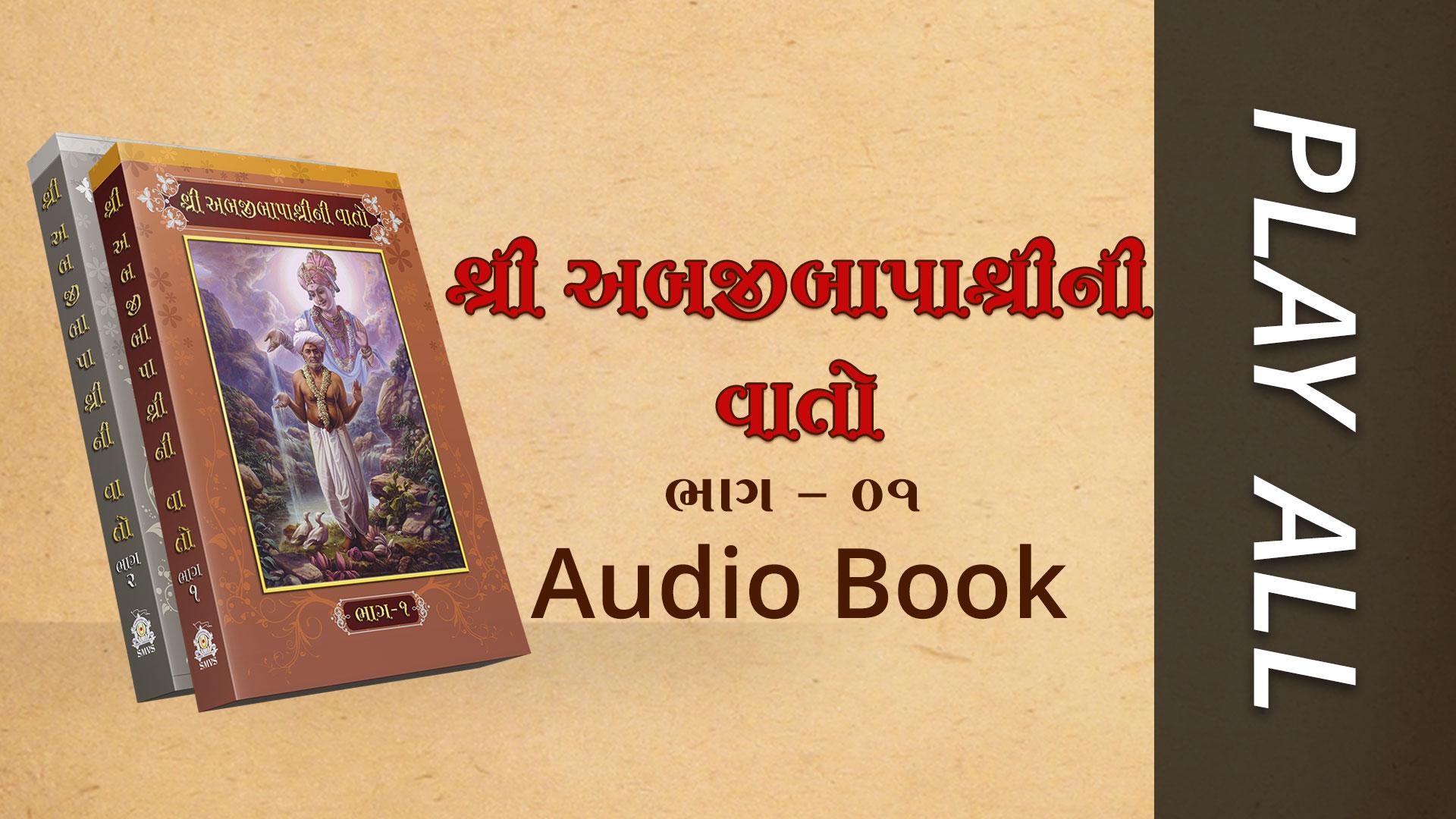 Bapashree Ni Vato | Bhag 1 | Varta 16  | Audio Book