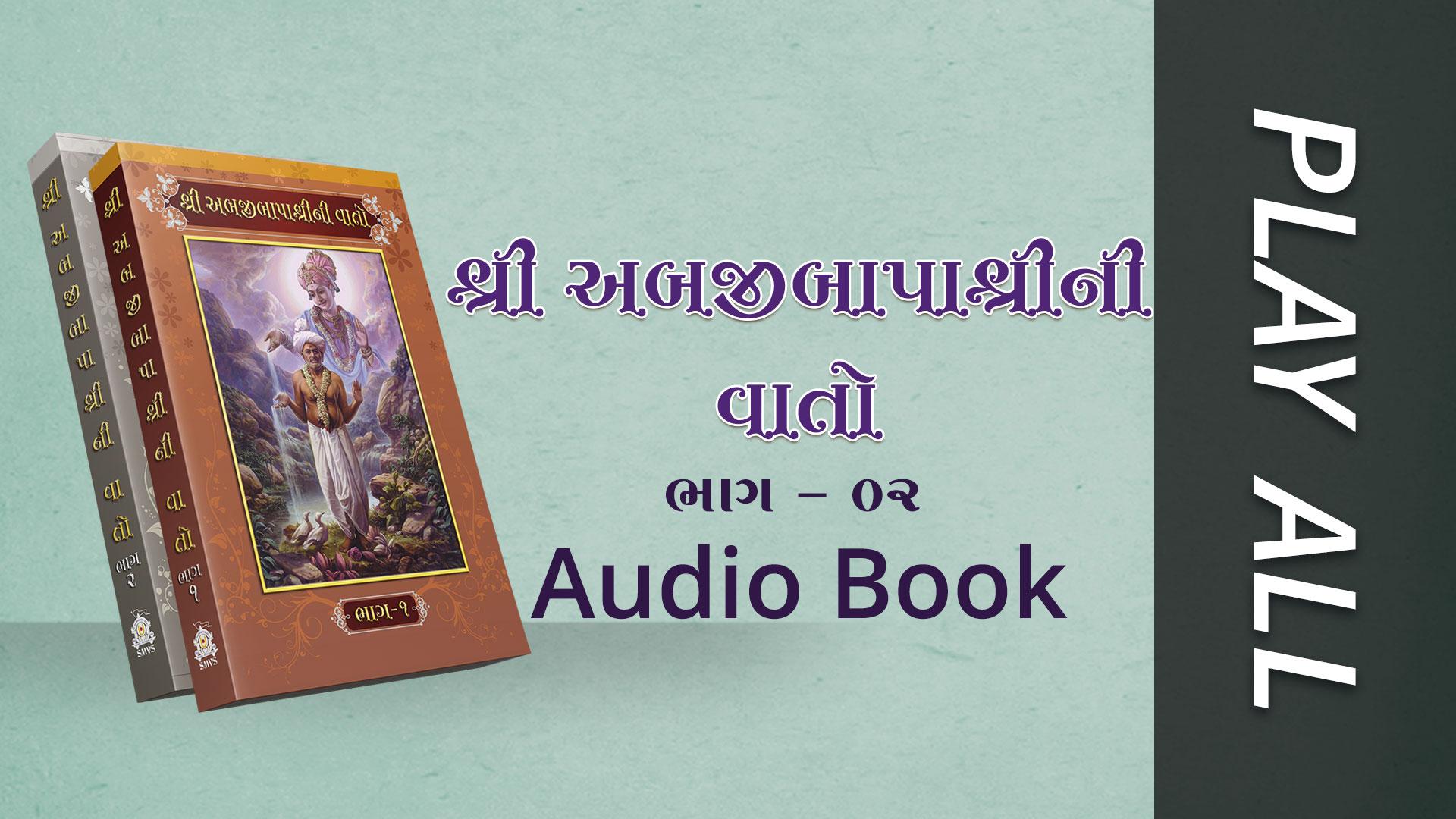 December 2020 | Ghanshyam Magazine Audio Jukebox